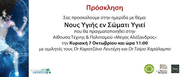 Αθλητική επιστημονική ημερίδα: «Νους υγιής εν σώματι υγιεί» στο Άργος