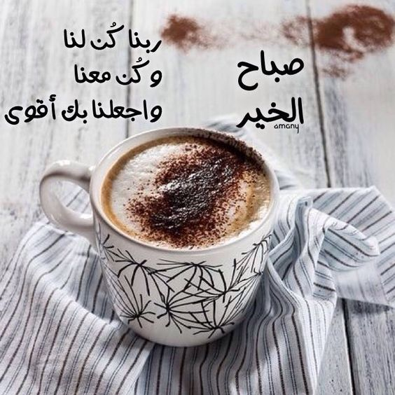 صور صباح الخير 2018 صور صباح الخير جديده 2019 اجمل صباح