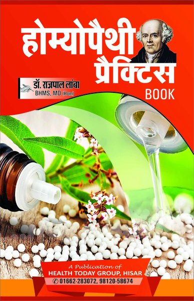Kent homeopathic repertory free