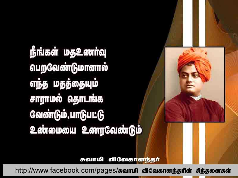 swami vivekananda tamil quotes - photo #1