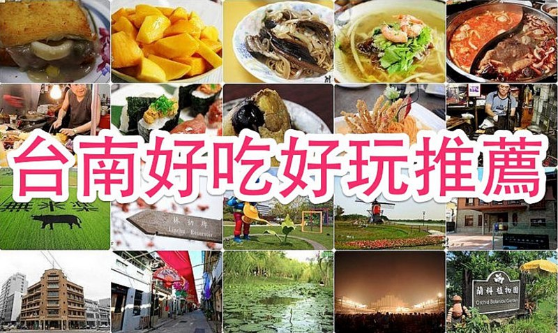 臺南好吃好玩 小吃美食景點旅遊懶人包推薦