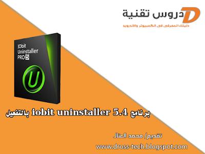 عملاق حذف البرامج من جذورها iobit uninstaller 5.4 pro بالتفعيل