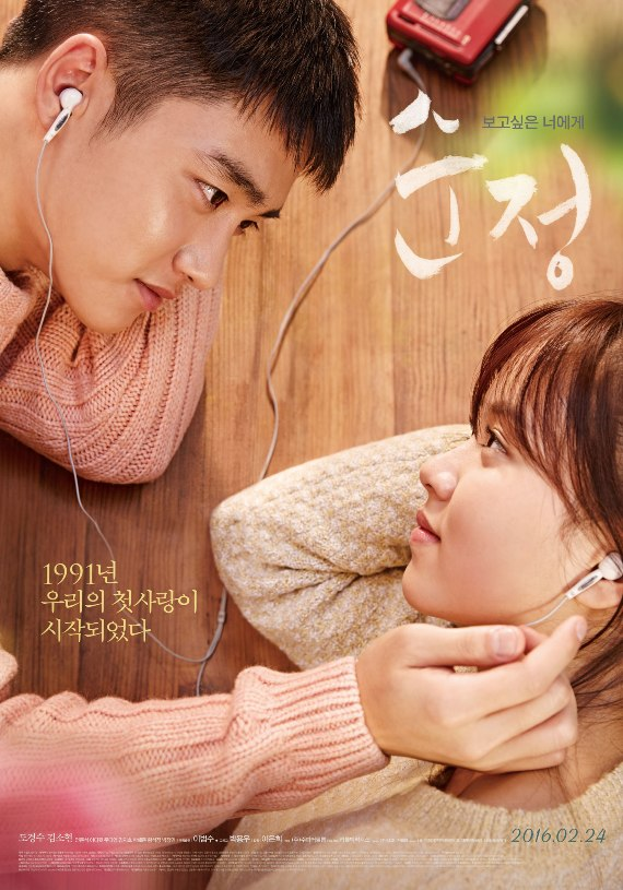 Sinopsis Film Korea 2016: Unforgettable / Pure Love / Soonjung / 순정