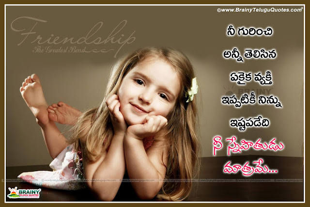Here is 2016 telugu friendship day quotes messages, 2016 Friendship Day Telugu Date in India is August 8th. Telugu Friendship Day 2016 Quotes Images, 2016 Happy Friendship Day wishes Online, Best Telugu Happy Friendship Day 2016 Quotes Images,Latest Telugu Quotations about friends and relatives, Nice telugu quotations about present day friendship and relations, beautiful telugu quotaions about values and and assets, values quotes, moral feelings and attitude about friends.  Inspirational quotes in telugu, Defeat Quotes in telugu, Victory quotes in telugu, Friendship quotes in telugu, nice inspirational quotes, Best quotes for good night, heart touching thoughts for good night,