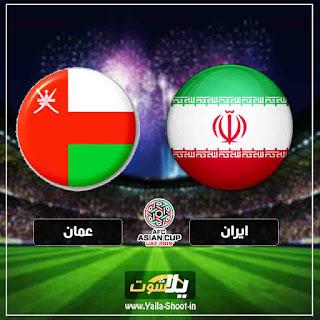 مشاهدة مباراة ايران وعمان بث مباشر حصريا اليوم 20-1-2019 في كاس امم اسيا