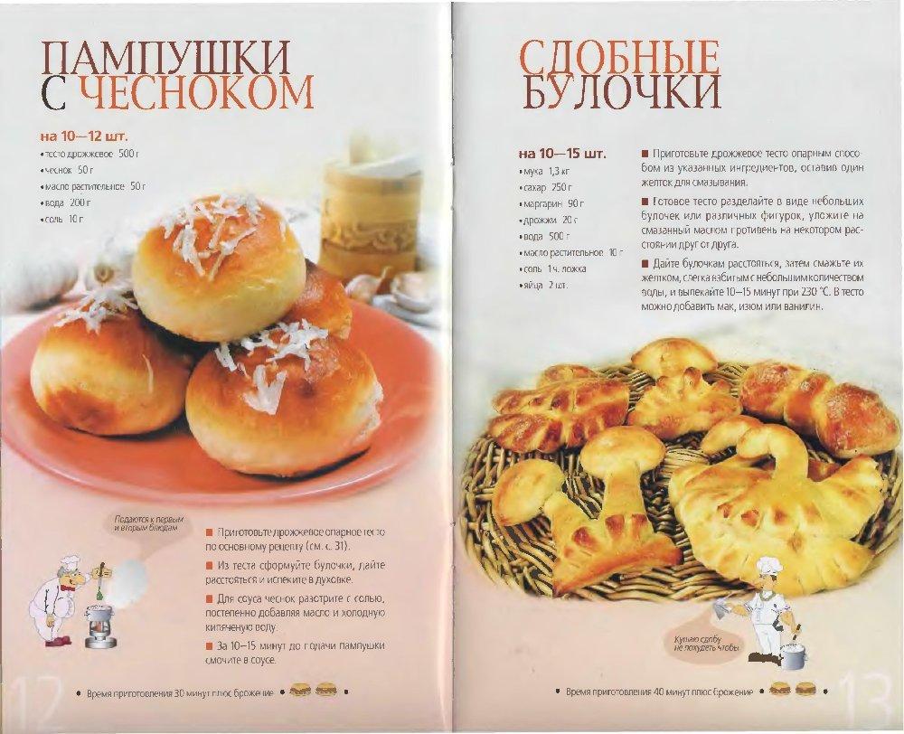 Печем пирожки и булочки. Журнал (5)