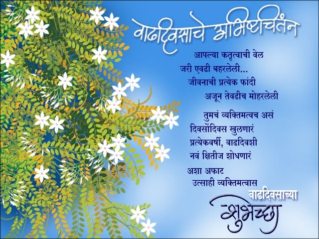 Birthday Wishes For Friends Quotes In Marathi: Birthday Greeting Card In Marathi