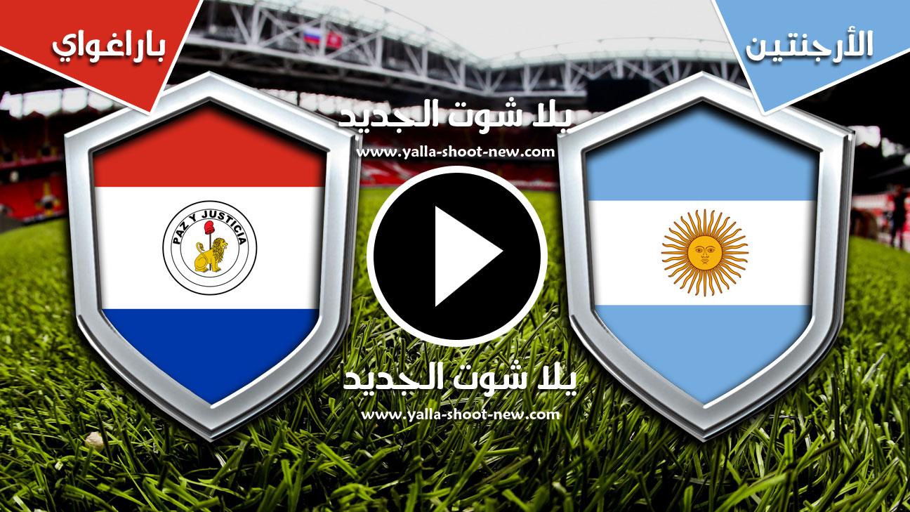 مباراة الأرجنتين وباراغواي