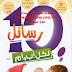 تحميل كتاب 10 رسائل لكل أب وأم pdf لـ د.ياسر نصر