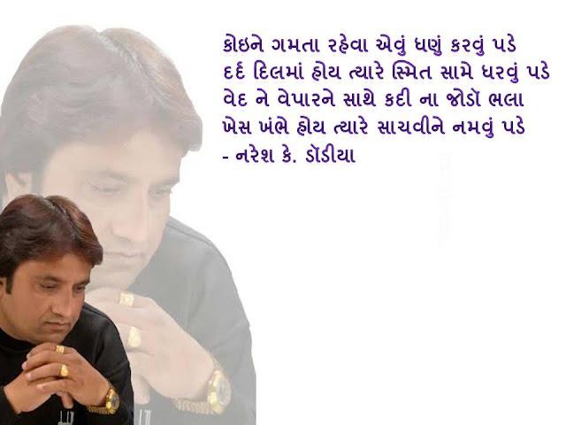 कोइने गमता रहेवा एवुं धणुं करवुं पडे Gujarati Muktak By Naresh K. Dodia