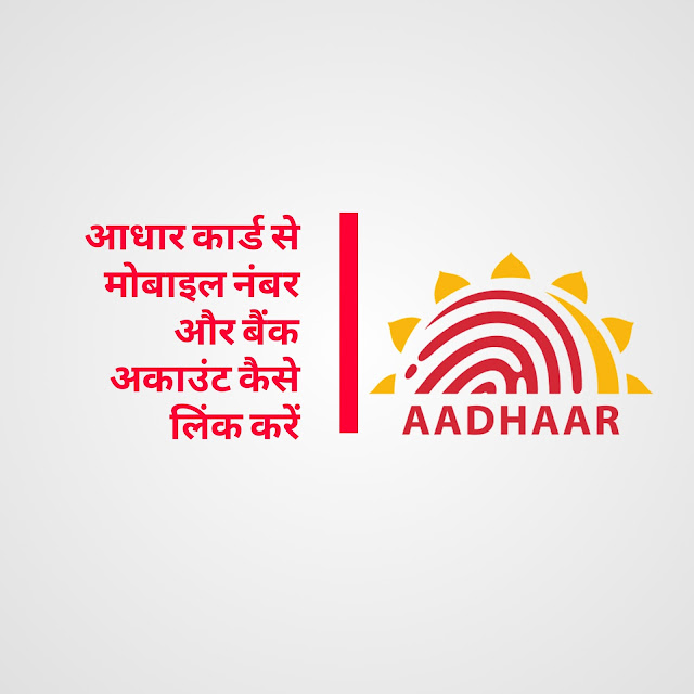 How to add aadhar card with mobile number and bank account