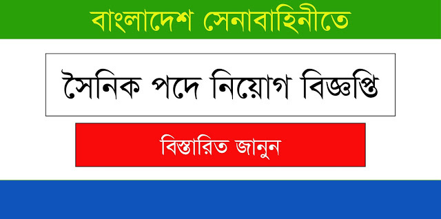 Sainik Job Circular 2019