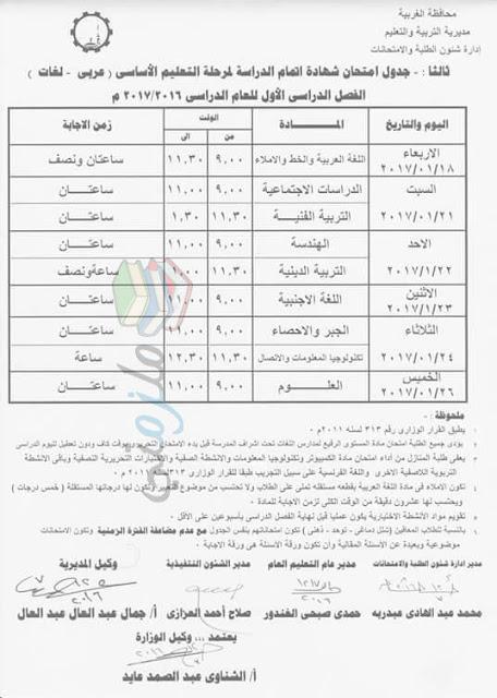 جدول امتحانات الصف الثالث الاعدادى 2017 الترم الأول محافظة الغربية