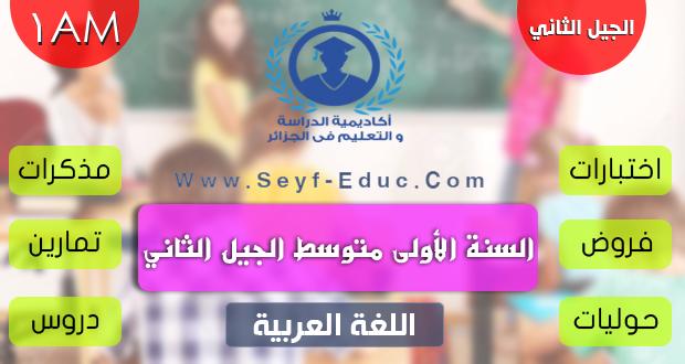 مذكرة تصحيح إنتاج المكتوب اللغة العربية الجيل الثاني السنة الأولى متوسط