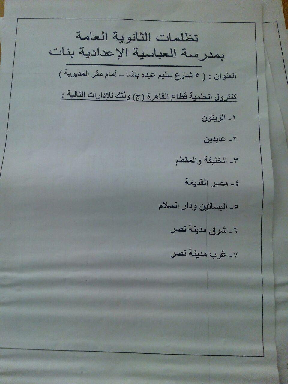 أماكن تقديم تظلمات الثانوية العامة بالقاهرة
