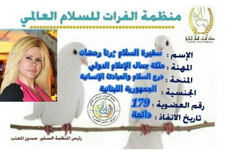 منظمه الفرات للسلام العالمي تمنح السفيره الدكتوره رنا رمضان درعا تقديريا
