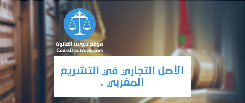 الاصل التجاري في التشريع المغربي