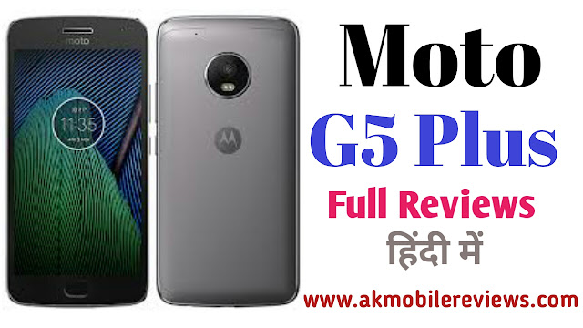 Moto G5 plus Full Reviews In Hindi