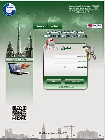 d24d56b0f فتح باب التقديم في مجموعة بن لادن السعودية.. والله الموفق