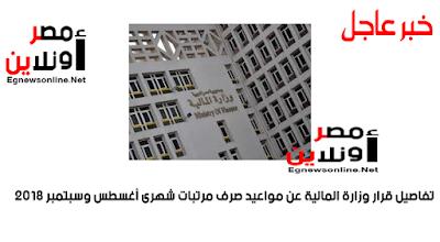 Egypt-Employees-Salaries,مواعيد صرف المرتبات,مصر,أخبار,معلومات,خبر عاجل,News,Online,Share,