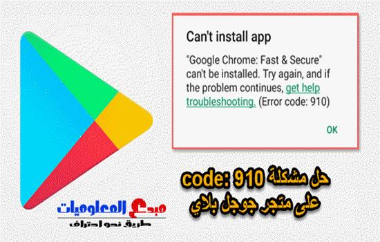 كيفية إصلاح خطأ فشل التحميل Error 910 على متجر Google Play