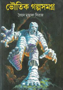 Book Bangla - Bengali EBooks, PDF, Magazine Free Download