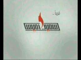 تردد قناة سميراميس العراقيه