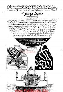 Hazrat Musa R.A Episode 12 Last By Rizwana Sajid