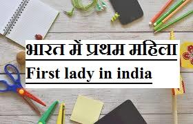 भारत में प्रथम महिला  First lady in india