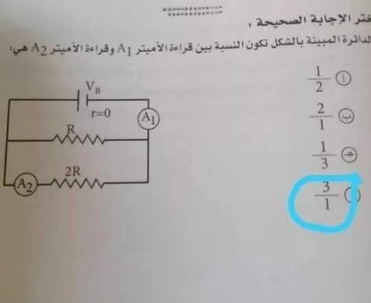اجابة امتحان الفيزياء للثانوية العامة 2018 من مستر عمرو يوسف