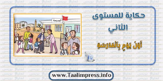 مطوية حكاية أول يوم بالمدرسة الوحدة الثانية مرجع كتابي في اللغة العربية المستوى الثاني مذيلة بأسئلة