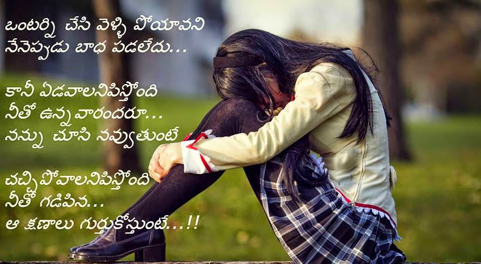 Heart Breaking Love Quotes In Telugu Legendary Quotes