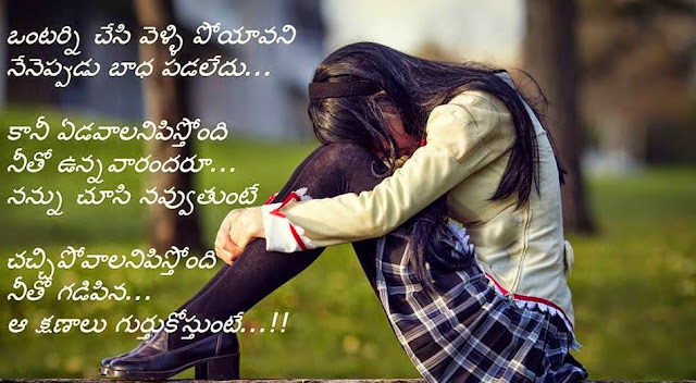 Sad Love Quotes That Make You Cry In Telugu : Heart Breaking Love Quotes In Telugu Legendary Quotes