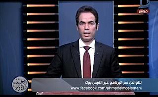 برنامج الطبعة الأولى حلقة يوم الثلاثاء 9-1-2018 أحمد المسلمانى كاملة