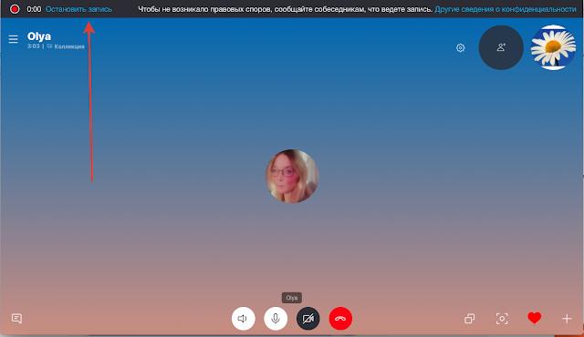 skype запись инструкция