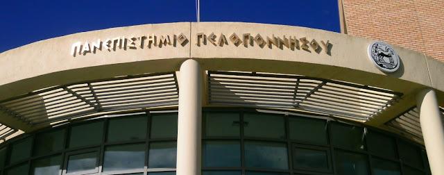 """Δήμος Άργους Μυκηνών: """"Διεκδικούμε τμήμα του Πανεπιστημίου Πελοποννήσου για το Άργος"""""""