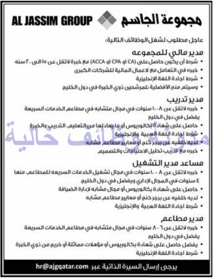 وظائف شاغرة فى الصحف القطرية الاحد 17-09-2017 %25D8%25A7%25D9%2584%25D8%25B1%25D8%25A7%25D9%258A%25D8%25A9%2B3