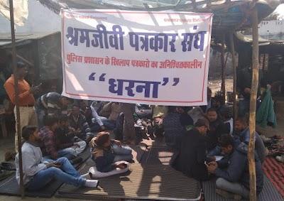 पुलिस की बर्बरता पूर्ण कार्यवाही के विरोध में म.प्र.श्रमजीवी पत्रकार संघ Sidhi news