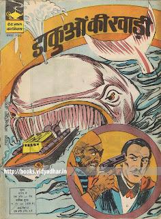 127-1971-Mandrake-Dakuo_Ki_Khadi
