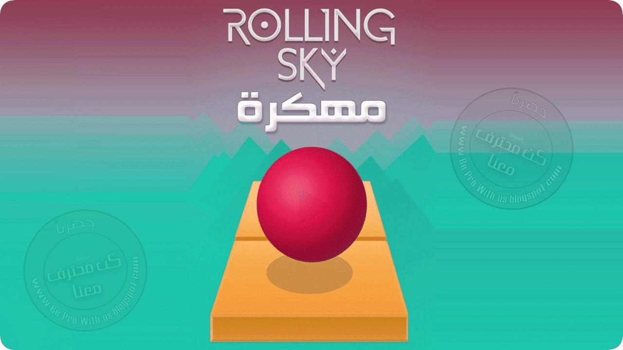 نتيجة بحث الصور عن تحميل Rolling Sky مهكرة مجاناً للاندرويد