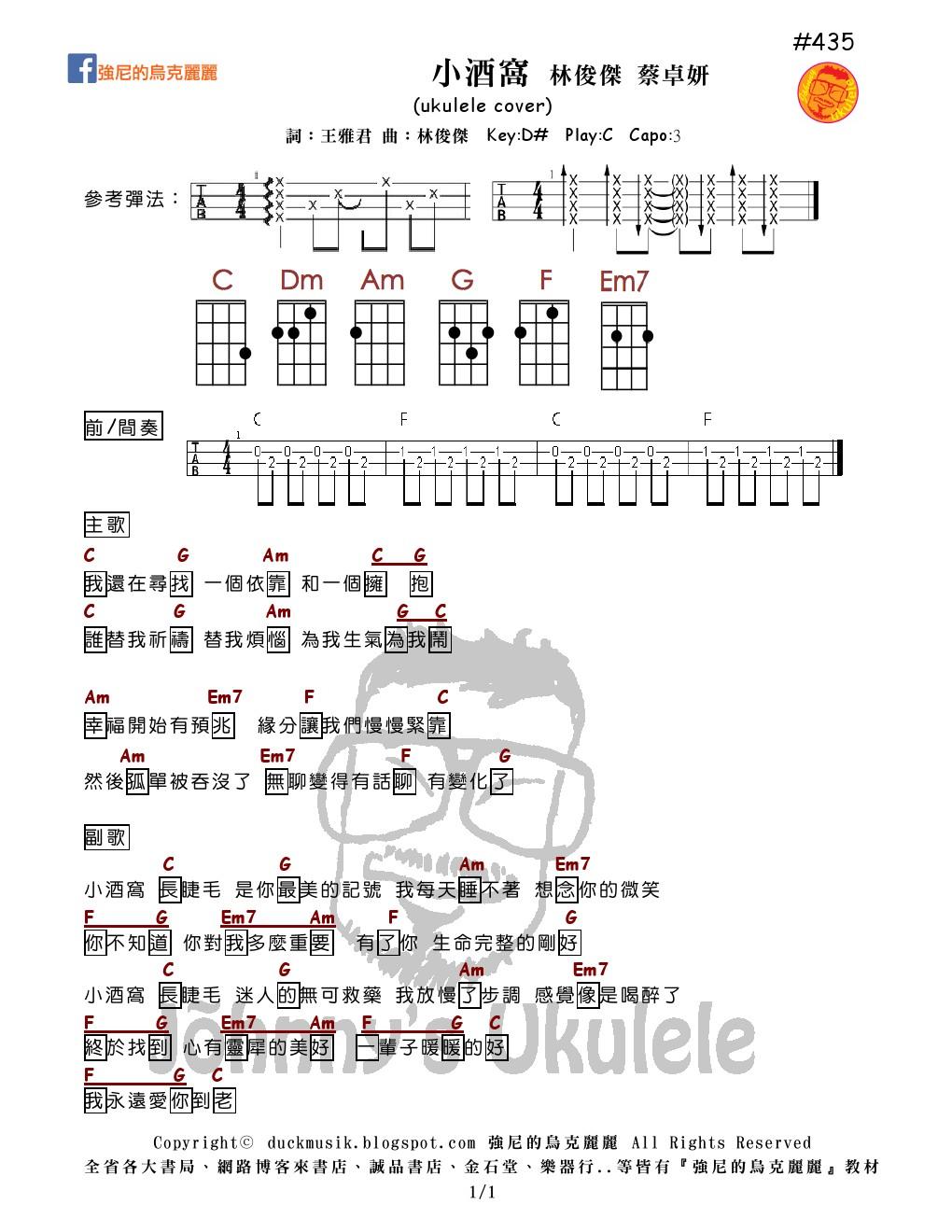 強尼的烏克麗麗 Johnny Ukulele音樂教室: #435 小酒窩 JJ林俊傑 蔡卓妍阿Sa 強尼的烏克麗麗譜 Johnny's Ukulele Tabs