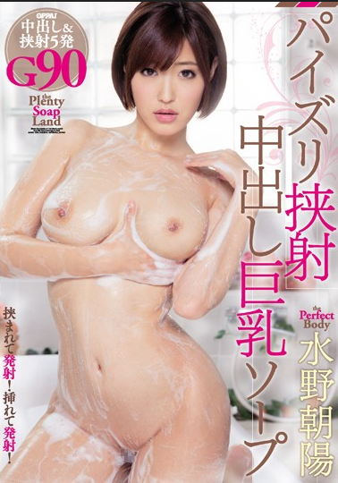 PPPD-559 Busty Soap Mizuno Chaoyang Pies Cum Tit Clamping