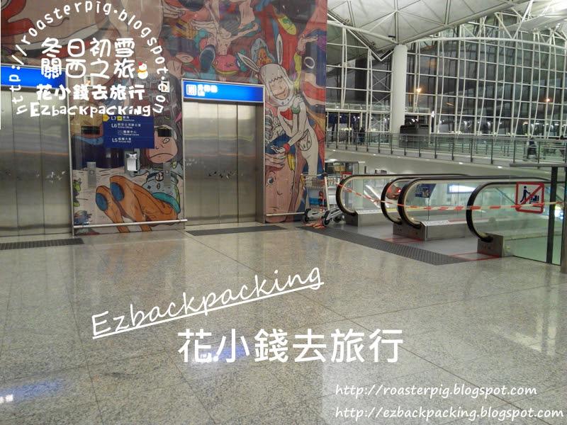 香港機場過夜