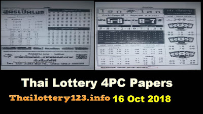 Thailand Lottery 4PC Paper Magazine Papers 16 October 2018