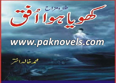 Khoya Huwa Ufaq Urdu Book By Muhammad Khalid Akhtar