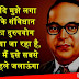 D.r.B.R. Ambedkar Full history  in Gujarati Pdf