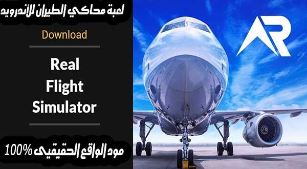 """تحميل لعبة محاكي الطيران للأندرويد """"مود الواقع الحقيقى"""" Real Flight Simulator APK 0.8.4"""