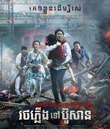 Train to Busan (2016) Khmer Dubbed