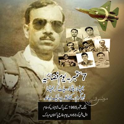 جنگ ستمبر 1965 کے پاک شاہینوں کو سلام اہل وطن کو 53واں یوم دفاع پاکستان
