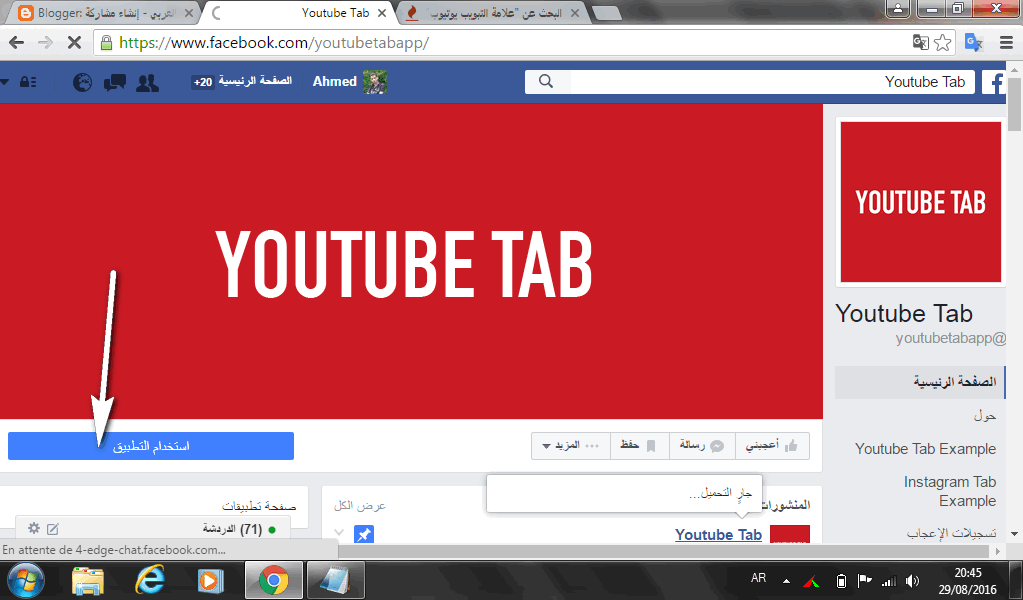 كيفية ربط قناة اليوتيوب بصفحتك العامة على الفيس بوك